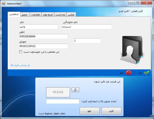 سورس کد دفترچه تلفن پیشرفته به زبان سی شارپ
