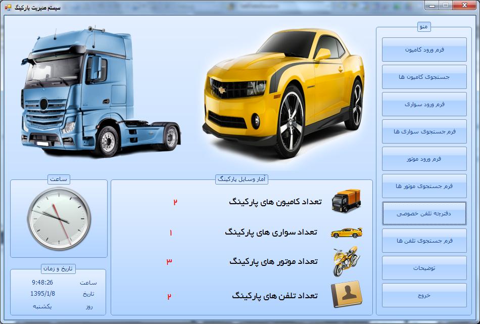 سورس پروژه مدیریت پارکینگ به زبان سی شارپ