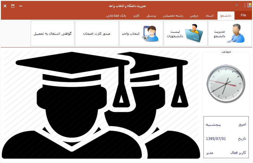 سورس کد مدیریت دانشگاه به زبان سی شارپ