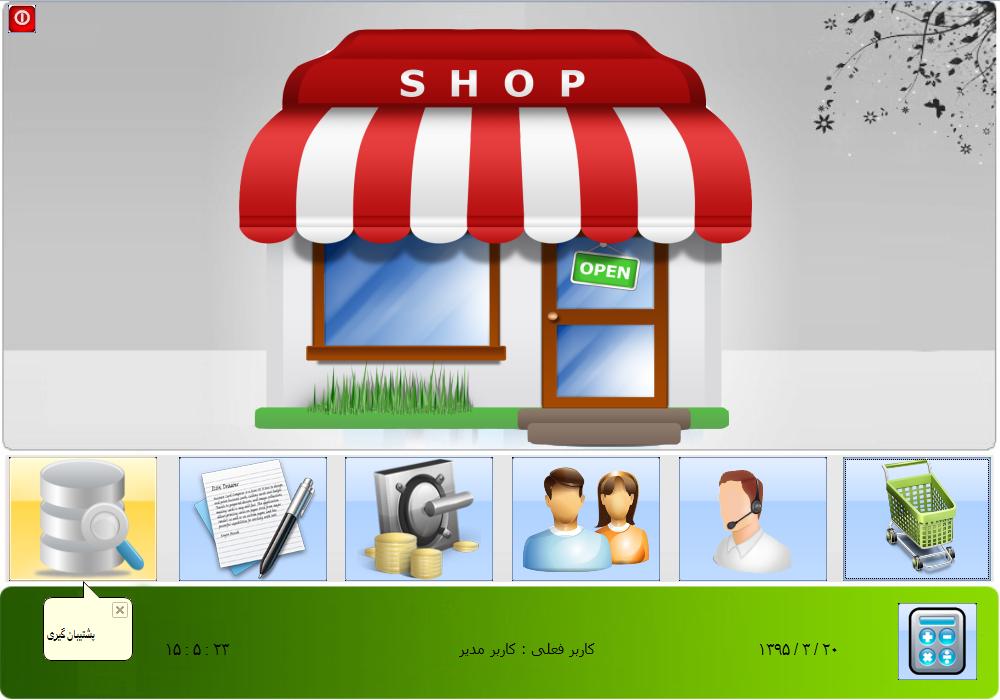 سورس کد مدیریت فروشگاه با سی شارپ و بانک اکسس