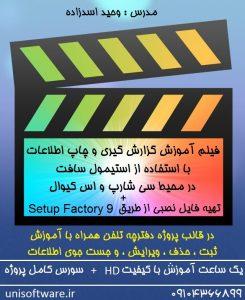 فیلم آموزش گزارش گیری با استیمول سافت و تهیه فایل نصبی در سی شارپ