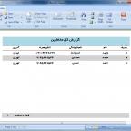سورس کد گزارش گیری با استیمول سافت و تهیه فایل نصبی از طریق Setup Factory در سی شارپ