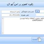 سورس کد ذخیره تصویر در اسکیو ال به زبان سی شارپ