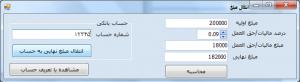 سورس کد محاسبه مالیات و انتقال مبلغ به حساب بانکی در سی شارپ