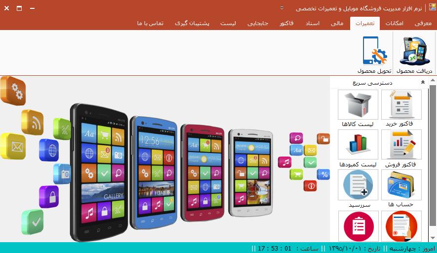 سورس کد نرم افزار موبایل فروشی و تعمیرات تخصصی با سی شارپ