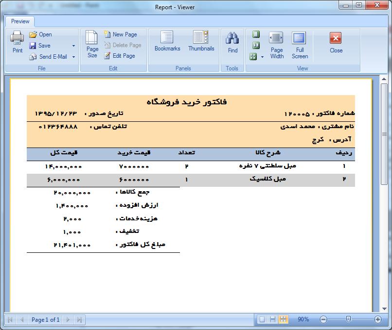 سورس کد حسابداری مبل فروشی با سی شارپ (10)