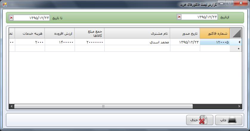 سورس کد حسابداری مبل فروشی با سی شارپ (11)