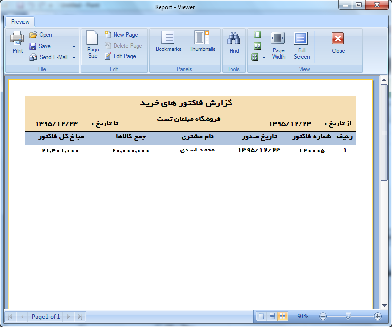 سورس کد حسابداری مبل فروشی با سی شارپ (12)