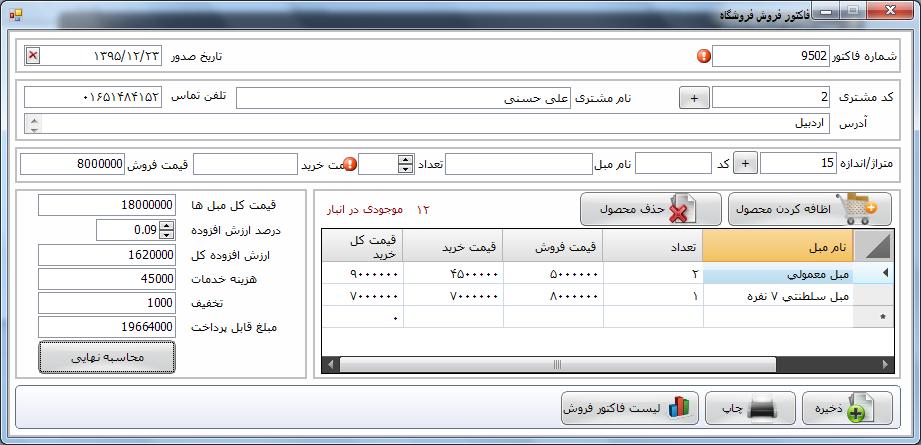 سورس کد حسابداری مبل فروشی با سی شارپ (13)