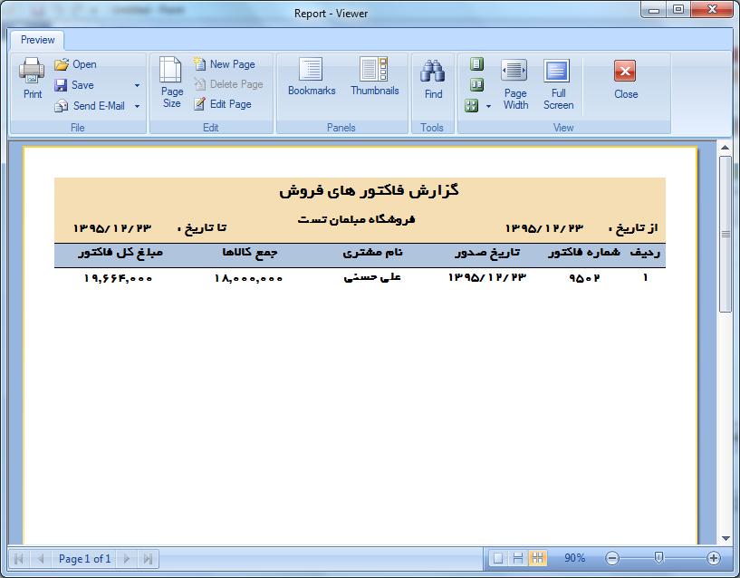 سورس کد حسابداری مبل فروشی با سی شارپ (16)