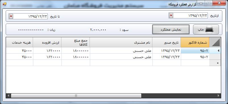 سورس کد حسابداری مبل فروشی با سی شارپ (17)
