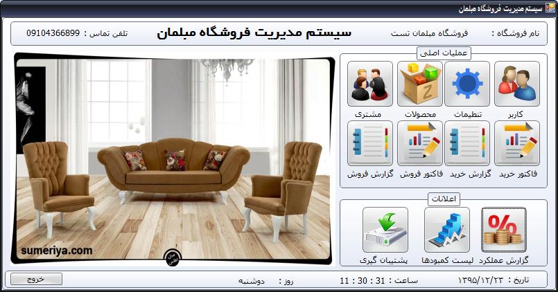 سورس کد حسابداری مبل فروشی با سی شارپ (2)