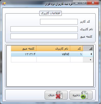 سورس کد حسابداری مبل فروشی با سی شارپ (3)