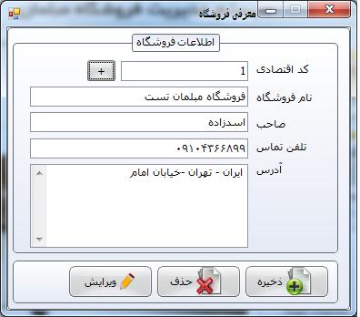 سورس کد حسابداری مبل فروشی با سی شارپ (4)