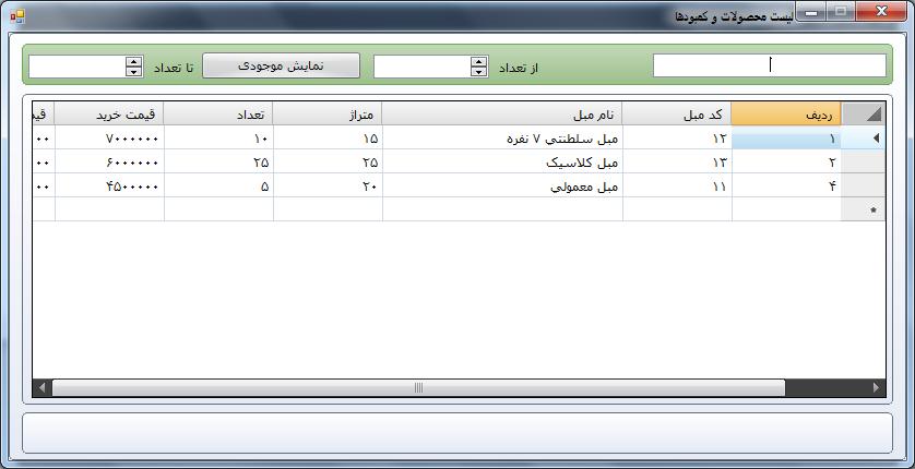 سورس کد حسابداری مبل فروشی با سی شارپ (6)