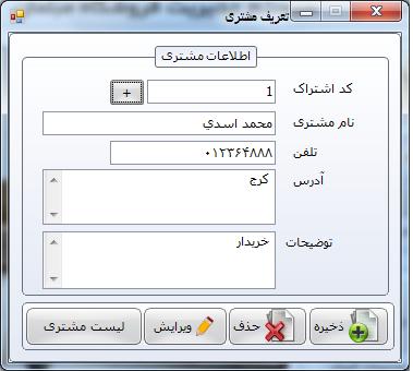 سورس کد حسابداری مبل فروشی با سی شارپ (7)