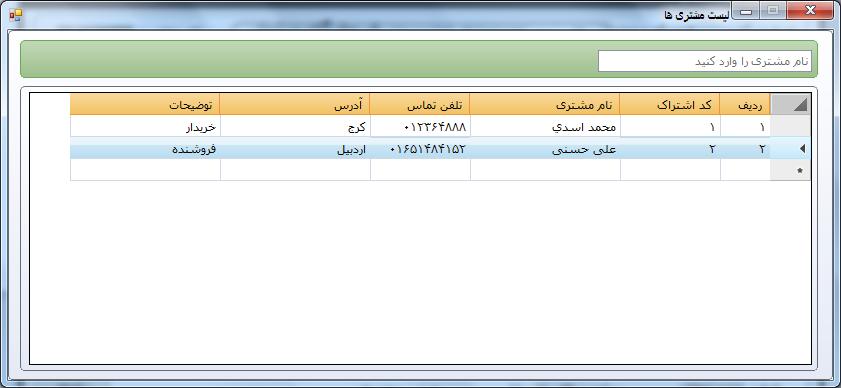 سورس کد حسابداری مبل فروشی با سی شارپ (8)