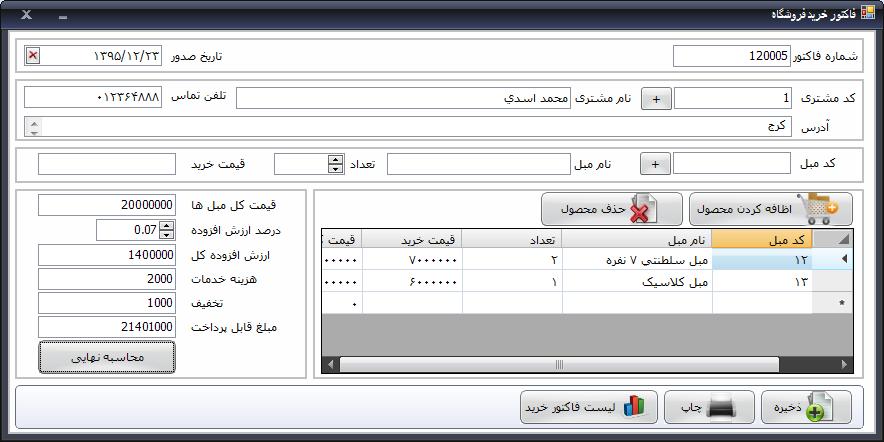 سورس کد حسابداری مبل فروشی با سی شارپ (9)
