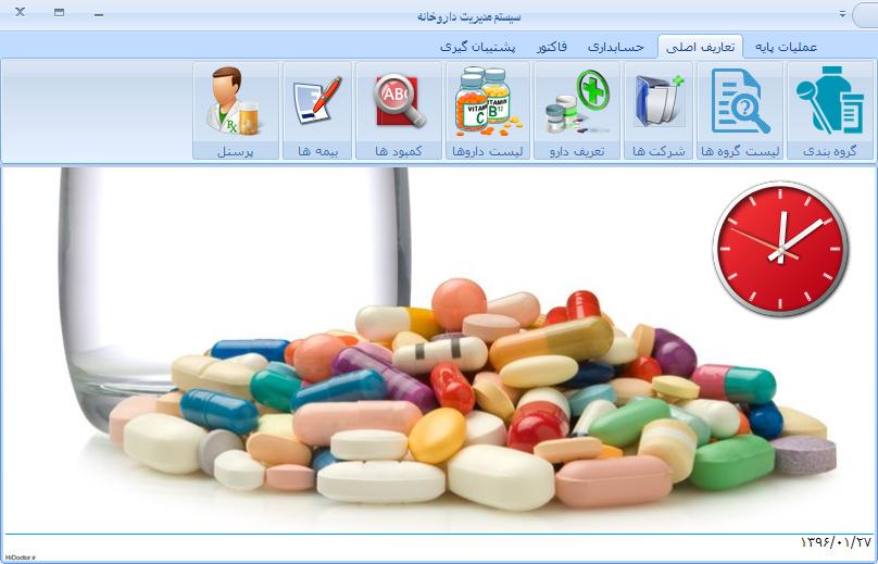 سورس کد مدیریت داروخانه با سی شارپ (2)