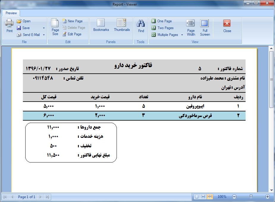 سورس کد مدیریت داروخانه با سی شارپ (32)