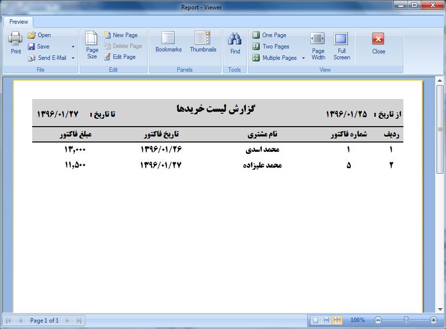سورس کد مدیریت داروخانه با سی شارپ (34)
