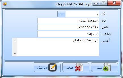 سورس کد مدیریت داروخانه با سی شارپ (4)