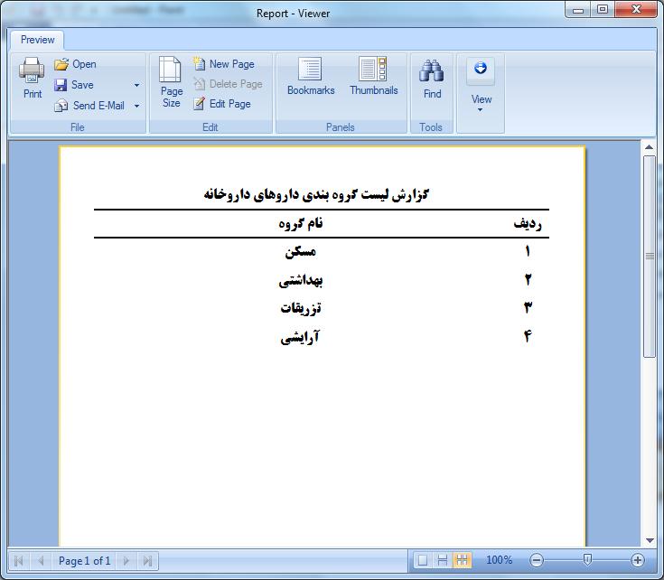 سورس کد مدیریت داروخانه با سی شارپ (7)