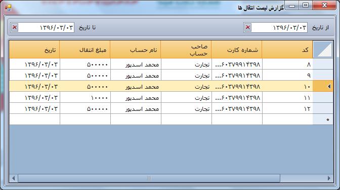 سورس کد شبیه سازی عملیات دستگاه خود پرداز (15)