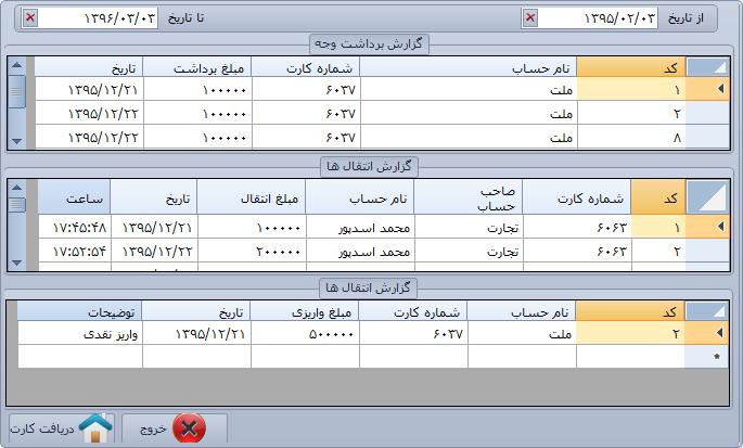 سورس کد شبیه سازی عملیات دستگاه خود پرداز (19)