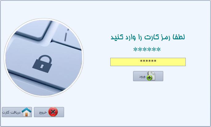 سورس کد شبیه سازی عملیات دستگاه خود پرداز (7)