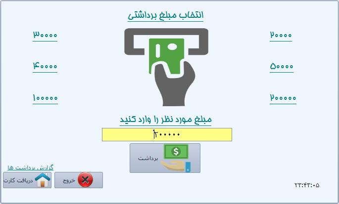 سورس کد شبیه سازی عملیات دستگاه خود پرداز (9)