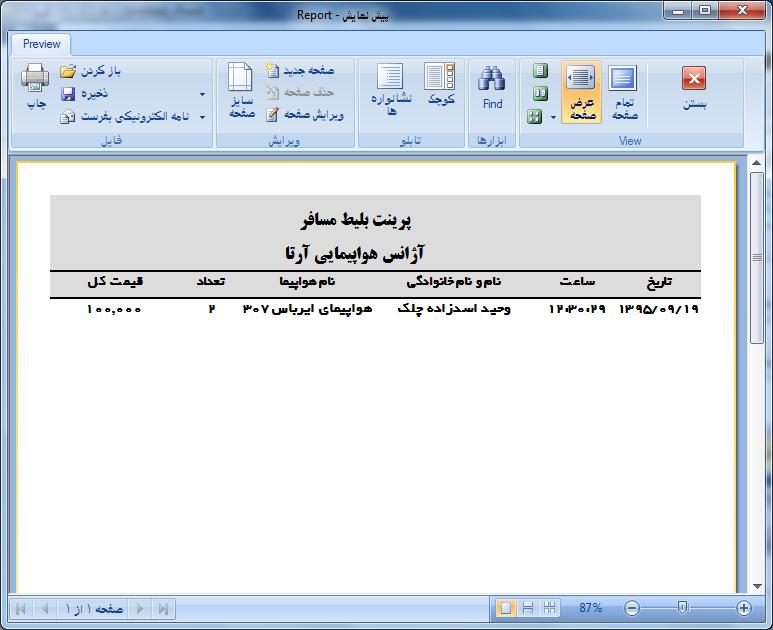 سورس کد صدور بلیط هواپیما با سی شارپ (3)