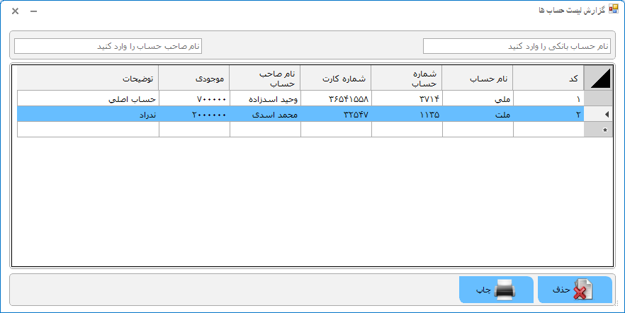 سورس کد سیستم مدیریت چک های بانکی با سی شارپ (2)