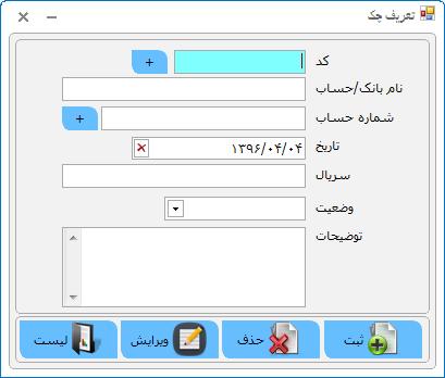 سورس کد سیستم مدیریت چک های بانکی با سی شارپ (3)
