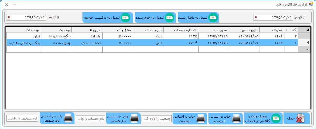 سورس کد سیستم مدیریت چک های بانکی با سی شارپ (5)