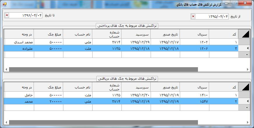 سورس کد سیستم مدیریت چک های بانکی با سی شارپ (7)