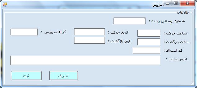 سورس کد مدیریت تاکسی تلفنی به زبان سی شارپ (10)
