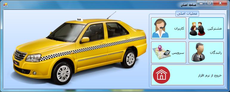 سورس کد مدیریت تاکسی تلفنی به زبان سی شارپ (2)