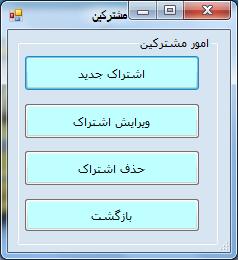 سورس کد مدیریت تاکسی تلفنی به زبان سی شارپ (3)