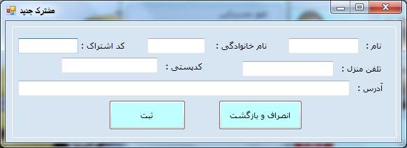 سورس کد مدیریت تاکسی تلفنی به زبان سی شارپ (4)