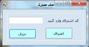 سورس کد مدیریت تاکسی تلفنی به زبان سی شارپ (6)