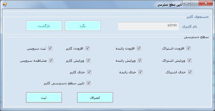 سورس کد مدیریت تاکسی تلفنی به زبان سی شارپ (8)