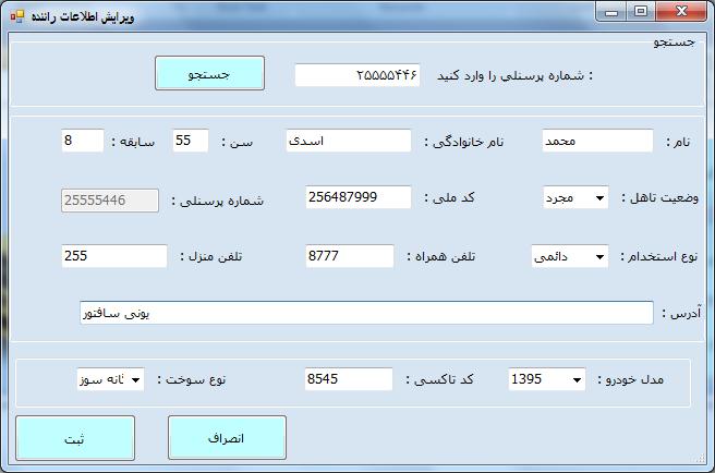 سورس کد مدیریت تاکسی تلفنی به زبان سی شارپ (9)