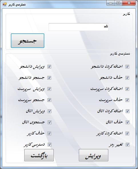 سورس کد مدیریت خوابگاه دانشجویی با سی شارپ (17)