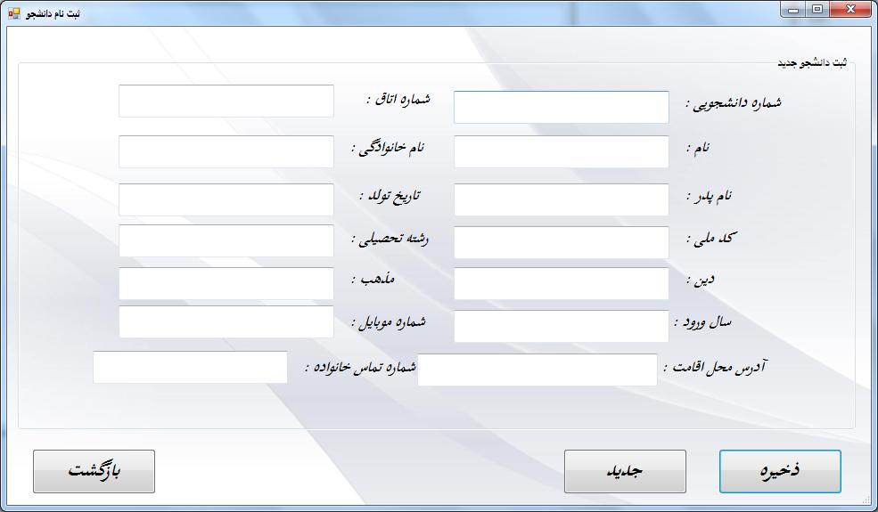 سورس کد مدیریت خوابگاه دانشجویی با سی شارپ (4)