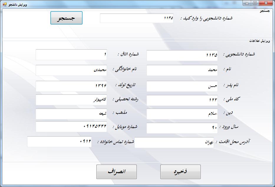 سورس کد مدیریت خوابگاه دانشجویی با سی شارپ (5)