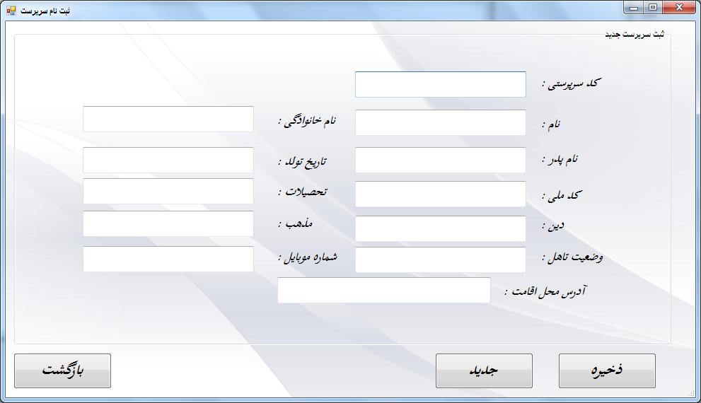 سورس کد مدیریت خوابگاه دانشجویی با سی شارپ (8)