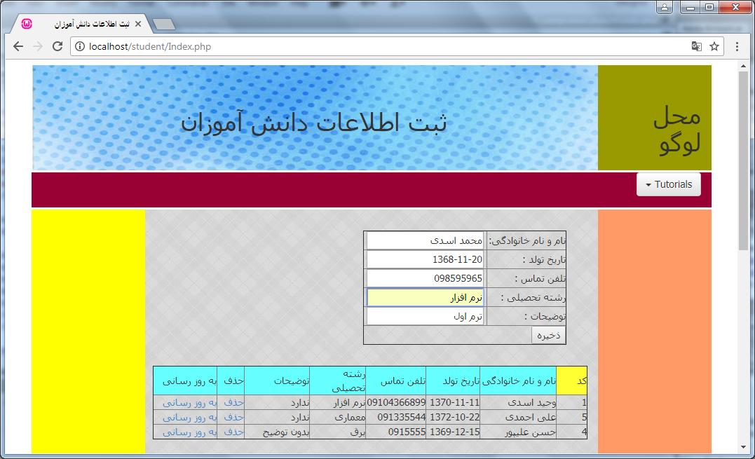 سورس مدیریت اطلاعات دانش آموزان با php و mysql