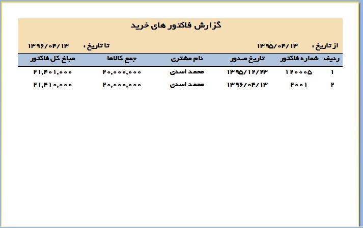 سورس کد صدور فاکتور در سی شارپ (10)