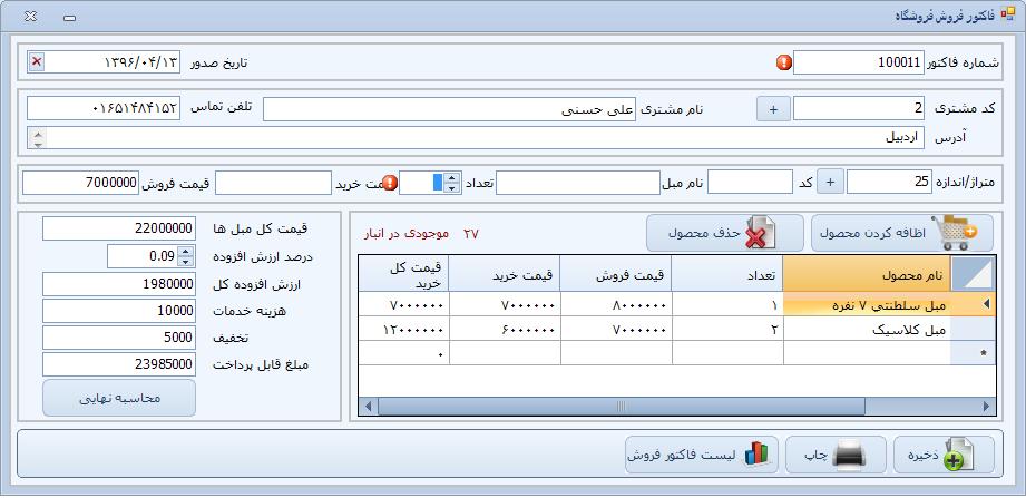 سورس کد صدور فاکتور در سی شارپ (11)